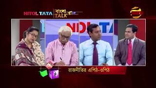 Bangla Talk | EP 100 | 18/02/2018