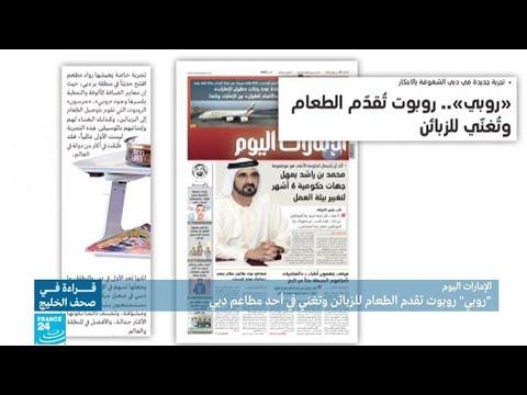 العرب اليوم - شاهد: إطلاق