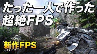 たった1人で作り上げた超絶FPSがマジで凄いッ! Bright Memory - Episode 1 / 光明记忆【ゆっくり実況】
