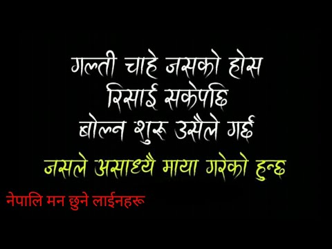 Nepali Heart Touching Lines-||नेपाली मन छुने लाइनहरू||Selected Lines of Love || Man xune line mansun