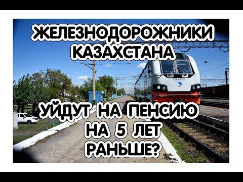 Железнодорожники Казахстана АО КТЖ могут уйти на пенсию на 5 лет раньше