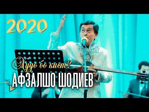 Афзалшо Шодиев - Худо бо кист (Клипхои Точики 2020)