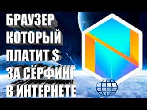 ОБЗОР БРАУЗЕРА NETBOX GLOBAL. ПЛАТИТ $ ЗА УСТАНОВКУ И СЁРФИНГ В ИНТЕРНЕТЕ!