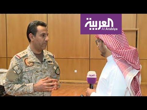 العرب اليوم - شاهد: ماذا قال العقيد تركي المالكي بعد اعتراض صاروخ حوثي فوق الرياض؟