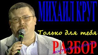 Михаил Круг Только для тебя разбор