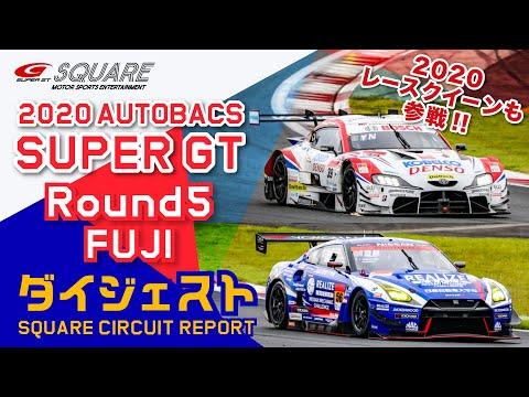 美しいスーパーGTレースクィーン!2020年スーパーGT 第5戦富士スピードウェイ 決勝レースダイジェスト映像