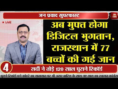 अब मुफ्त होगा डिजिटल भुगतान, राजस्थान में 77 बच्चों की गई जान...