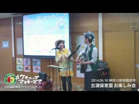 0歳から6歳まで大盛り上がり☆保育園がライブハウスに!@神奈川県・古淵保育園コンサート(ダイジェスト)