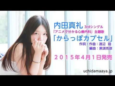 【声優動画】内田真礼の3rdシングル「からっぽカプセル」の音源解禁