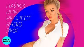 Алина Гросу - Найки (RHM Project Radio Remix) Official Audio 2018