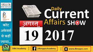 Daily Current Affairs 19 August 2017 - Vyapam, MPPSC, UPPSC, IBPS,SBI,Clerk,Police,SSC CGL,RBI,