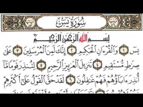 Suratul yasin wonderful recitation