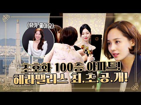 이태빈 배우  출연 SBS '펜트하우스' 영상