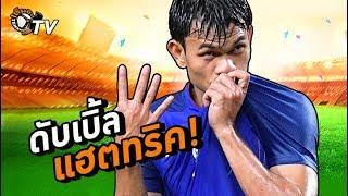 ฟุตบอลแร็พ   ทีมชาติไทย 7-0 ติมอร์ เลสเต   AFF SUZUKI CUP 2018