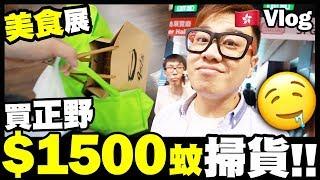 【Vlog】預算$1500蚊掃貨!美食展買到D咩正野🤤?w/ Billy 念