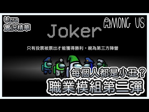 【Uzra】職業模組 怎麼每個人都像小丑?