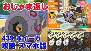 Whirlipede  - (Pokémon) - おじゃま返しだ! ホイーガ ポケとる スマホ版 実況 Pokemon Shuffle 439