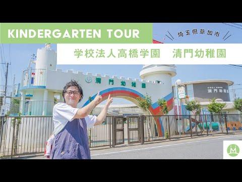 Kiyokado Kindergarten