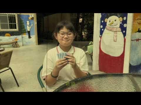 108微電影特優--珍乃回憶(五常國中)--臺北市108年度國中性別平等教育宣導月「愛的時光隧道」