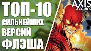 ТОП-10 СИЛЬНЕЙШИХ ВЕРСИЙ ФЛЭША