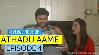 Athadu Aame (He & She) | Latest Telugu Comedy Web Series | Episode 4 | Chandragiri Subbu
