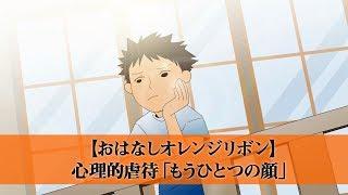 【おはなしオレンジリボン】心理的虐待「もうひとつの顔」