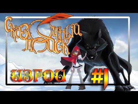 🌟СКАЗОЧНЫЙ ПОИСК🌟 ИЗГОИ #1 🐺комикс Fairy Quest Vol. 1: Outlaws