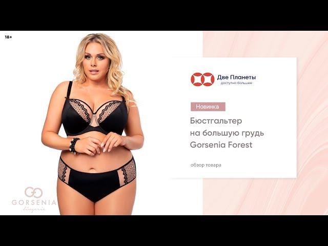 Видео Бюстгальтер GORSENIA K-490, Черный