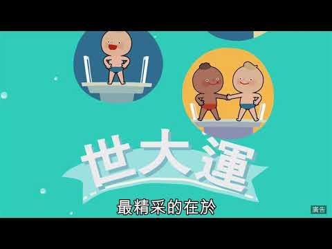 「熊讚運動教室」- 跳水篇