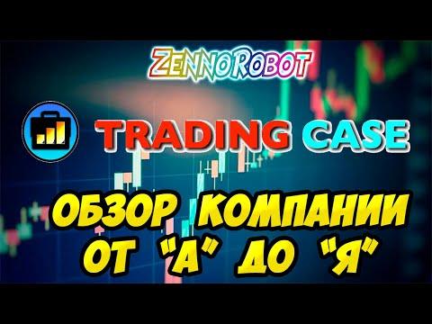 """Обзор """"Trading Case"""". Компания Трейдинг Кейс и что за ней стоит?"""