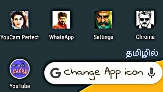 How To Change App Name And Icon || தமிழில்