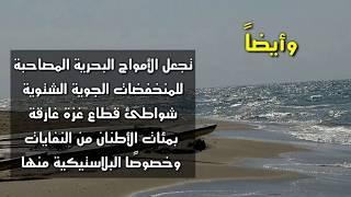 تلوث شواطئ غزة بالنفايات ...