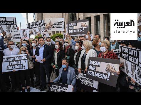 العرب اليوم - شاهد: المحكمة الجنائية في إسطنبول تستأنف محاكمة صحافيين وسط مطالبات بإطلاق سراحهم
