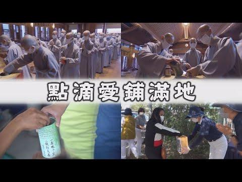 【人間菩提】20201202 - 心念眾生信願行