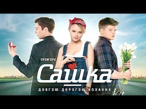"""Телесериал """"Сашка"""" - премьера на канале """"Украина"""" видео"""