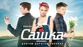"""Телесериал """"Сашка"""" - премьера на канале """"Украина"""""""