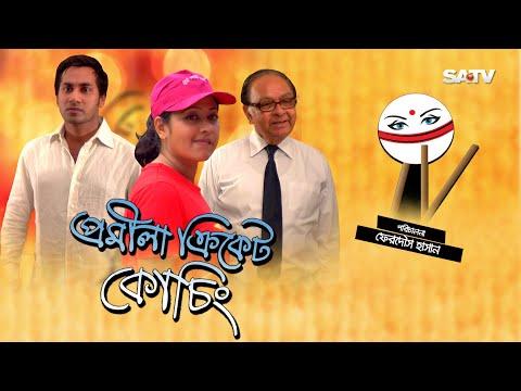 promila cricket coaching প্রমিলা ক্র