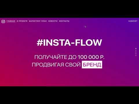 Как заработать на Instagram этот сервис вам поможет всего 200 рублей
