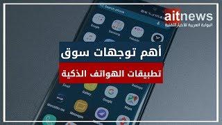 أهم توجهات سوق تطبيقات الهواتف الذكية لعام 2019