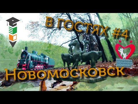 В гостях #4  С приветом из Новомосковска