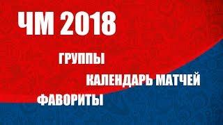 чемпионат мира 2018 - состав групп, календарь ЧМ 2018, фавориты чм 2018