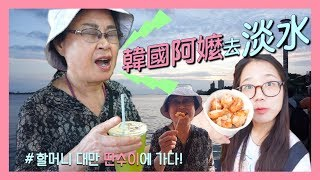 【韓國阿嬤去台灣淡水】 할머니와 딴수이에 가다!