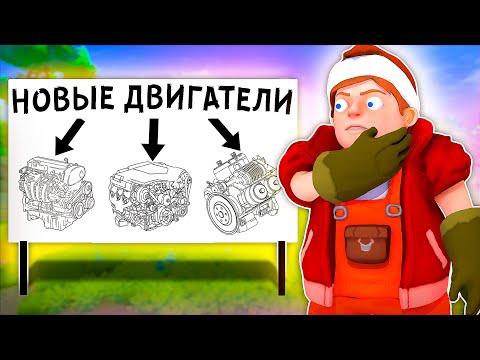 СОРЕВНОВАНИЕ ДВИГАТЕЛЕЙ в Scrap Mechanic!!!