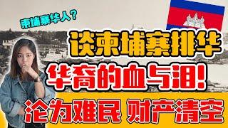 揭秘【柬埔寨华人】被种族灭绝?中国做了什么?柬埔寨如何被华人掌握经济命脉?中文在柬埔寨受欢迎吗?【这件小事 EP50】