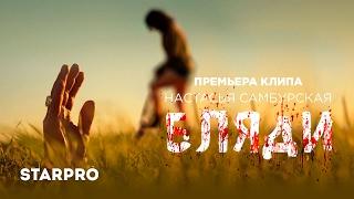 """НАСТАСЬЯ САМБУРСКАЯ  """"БЛЯДИ""""(+18) [лучшие композиции россия],[новые музыкальные клипы]"""