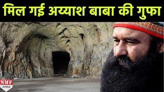 Dera की तलाशी में मिली Baba की गुफा, Girls Hostel तक जाता है रास्ता