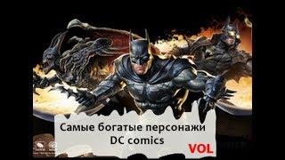Самые богатые персонажи DC