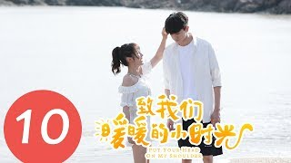 【ENG SUB】《Put Your Head on My Shoulder》EP10——Starring: Xing Fei, Lin Yi, Tang Xiao Tian