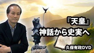久保有政 バイブル・ミステリー・コード サンプル「『天皇』神話から史実へ」円盤屋