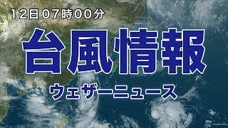 台風情報台風14号&15号の進路予測など